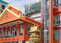 xinandiquyunnanxishuangbannatianchengdajiudian41tai